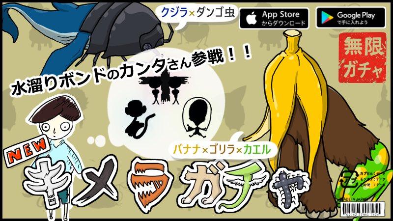 @kantamizutamari バズったので宣伝させてください!「新台「キメラガチャ」にはカンタさん描き下ろしのキメラが参戦してます!是非、遊んでみてください!Android:   iOS: