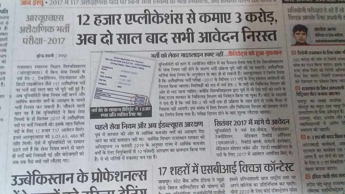 Govt of Rajasthan can't reject any application , before advertisement of any post must clarify on relavent. Hook and cook  to be filled post. Application rejection is not a solution. Talented/efficient director is required for the same prior.pic.twitter.com/IeXFPVy8QR