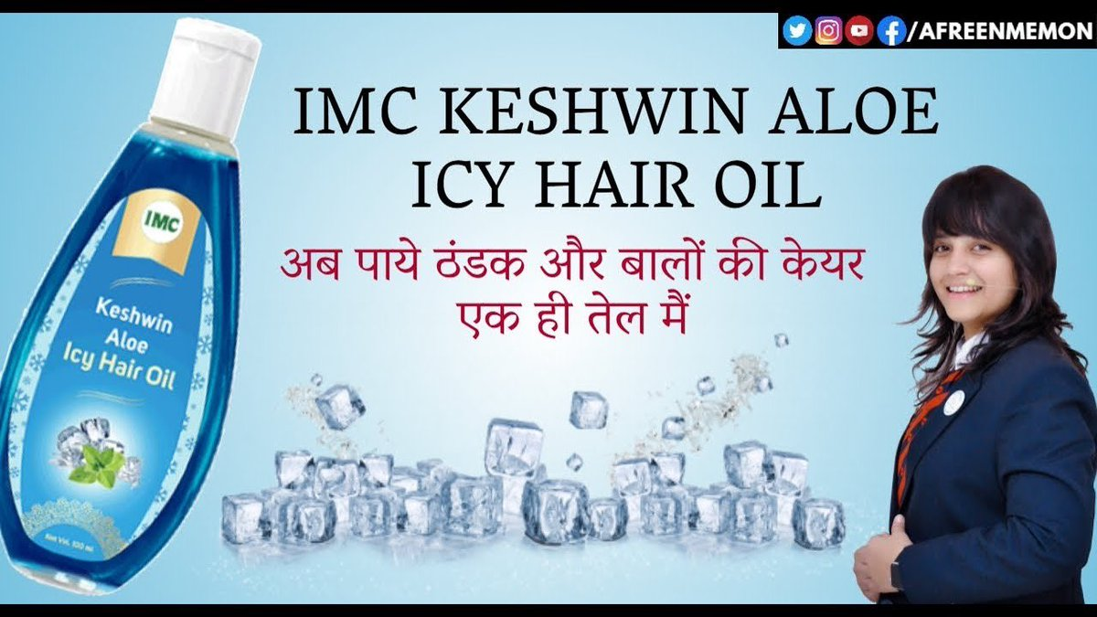IMC KESHWIN ICY HAIR OIL की संपूर्ण जानकारी I ठंडक और पोषण का अद्भुत मेल I SECRET FOR SMOOTH HAIR  https://youtu.be/p6dAbgU_W44    #hair  #trendingtopic  #icy  #treatment  #Trending  #TrendingNow