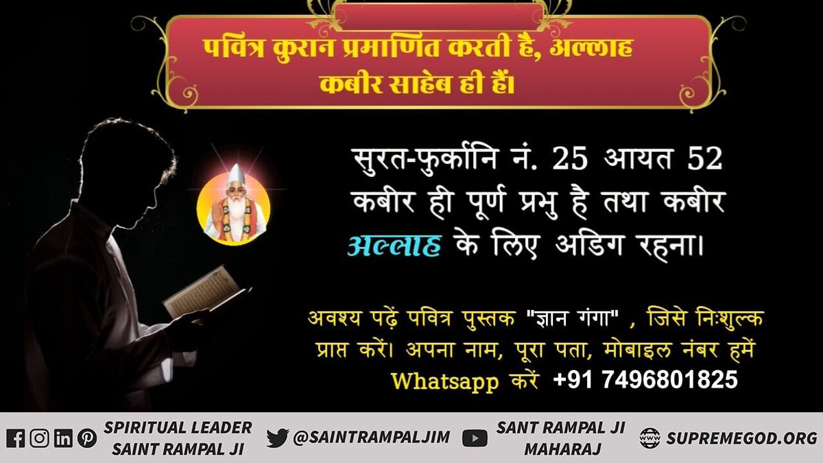 #GodIsOne_LordKabir  The Vedas certify that Kabir Sahib is a complete God. RealGod_Is_InForm he lives in Satlok And Name Of God Is Lord Kabir Real God is Kabir Parameshwar Must Watch-sadhna channel 7:30PM <br>http://pic.twitter.com/F8wRLNMBH5