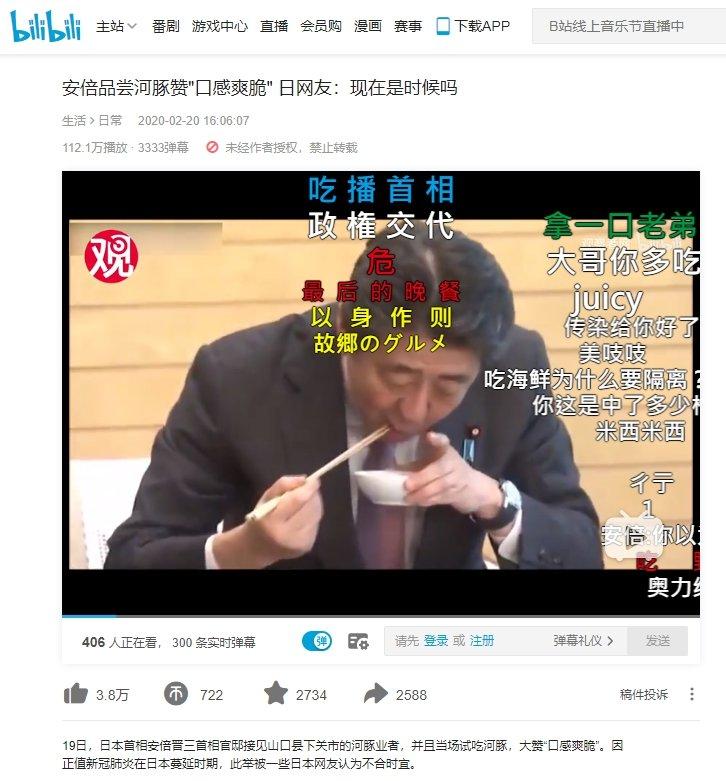 安倍首相が日本がコロナウィルスでパニックになってる中、呑気にフグを食べる動画が中国のビリビリ動画で100万再生超えされ、完全に中国人に馬鹿にされまくっています。「政権交代」「最後の晩餐」「juicy」といずれも強烈な揶揄ばかり。世界的に見てもあり得ない対応なんです。