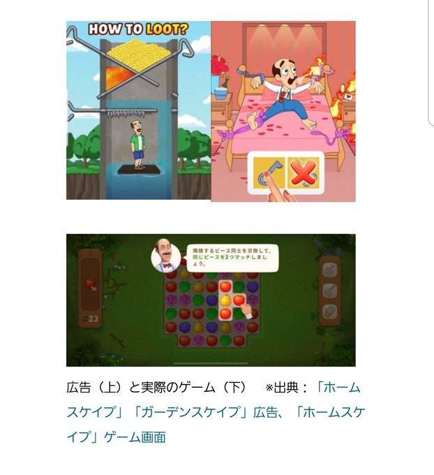 詐欺 ガーデン スケイプ 広告 広告詐欺とは (コウコクサギとは)