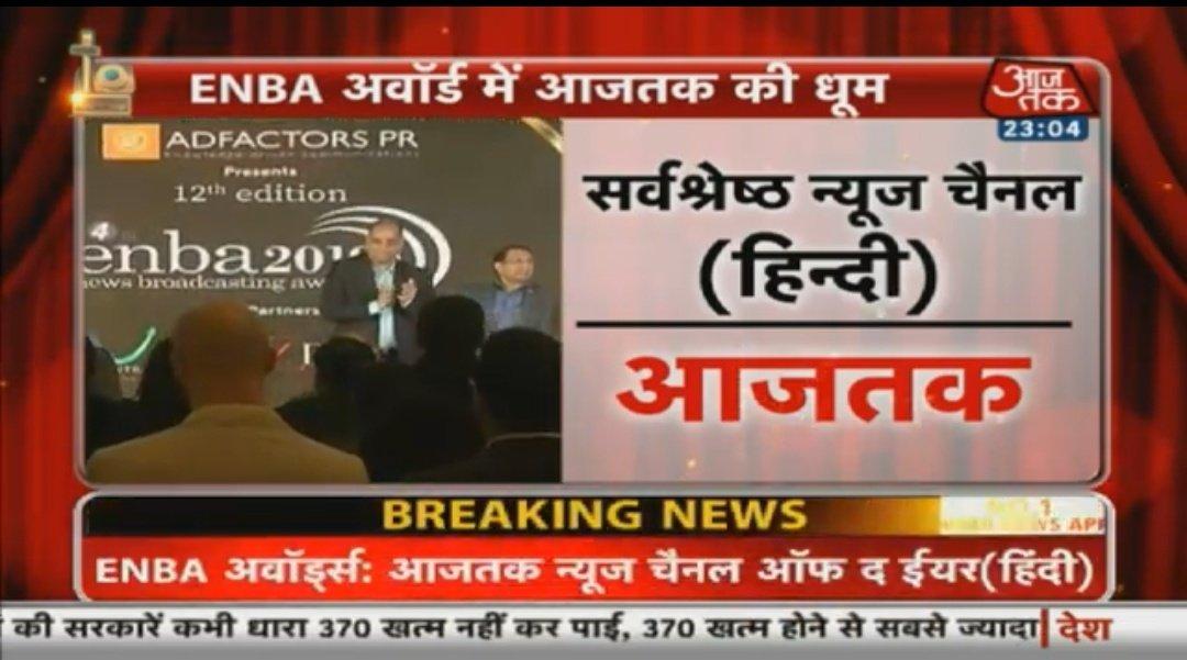 #enbaAwards में इंडिया टुडे ग्रुप का क्लीन स्वीप। @aajtak बना बेस्ट हिंदी न्यूज़ चैनल। @IndiaToday को मिला बेस्ट इंग्लिश न्यूज़ चैनल का अवार्ड। 💪Gold Standard Of Journalism