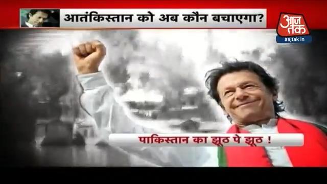 FATF के 'चक्रव्यूह' में फंसा पाकिस्तान #ATVideo @SwetaSinghAT अन्य वीडियो: http://m.aajtak.in/videos/