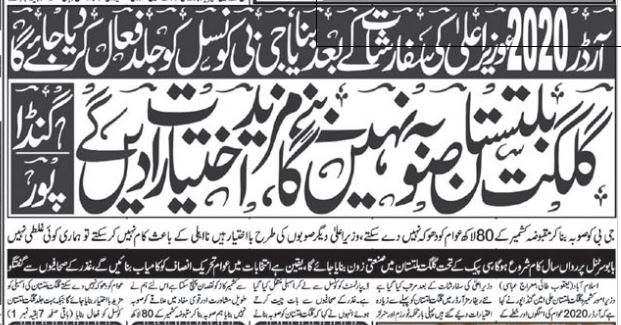 Gilgit Baltistan can't get the status of province. Federal Minister for #Kashmir Affairs and #Gilgit-#Baltistan Ali Amin Khan Gandapur   @AliAminKhanPTI  @PTIGB  @GilitBalistan