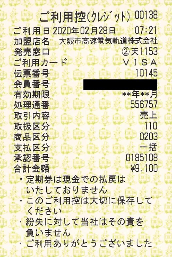 メトロ 定期 払い戻し 大阪