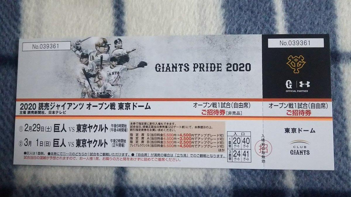 チケット 戦 巨人 オープン 2020