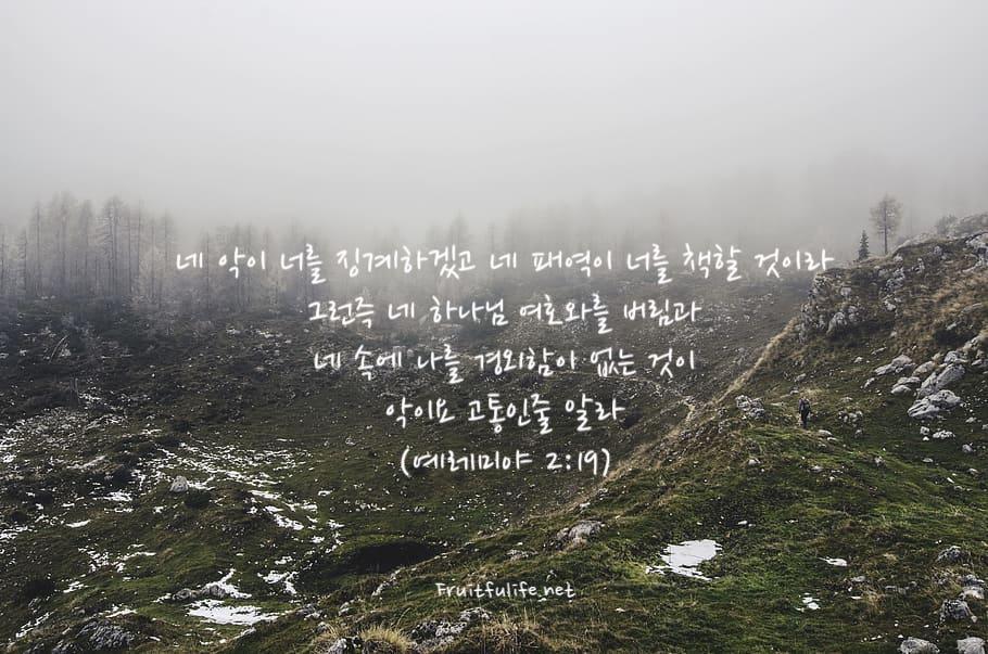 하나님을 멀리하는 길 스스로 종이 되는 길