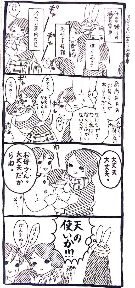 【うさぎ】お母さんが一番精神的に大丈夫じゃないと思うんだよ。