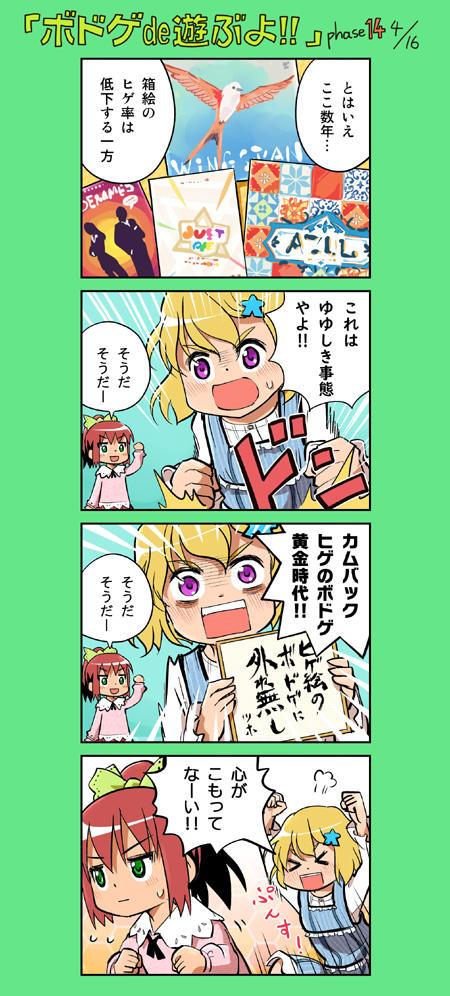 ボドゲde遊ぶよ!! phase 14-4 http://dlvr.it/RQYxCG #ボードゲームpic.twitter.com/brzJ0MMzPJ