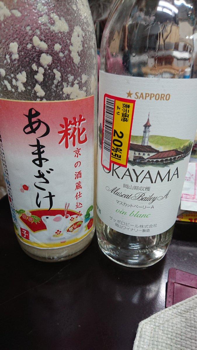 #京都 #亀岡 の #丹山酒造の「#あまざけ」(#松山 の #伊予鉄 #高島屋 で購入)と #岡山 #マスカット の #SAPPORO「#ワイン」(特価品で購入👛)をミックスして飲んだらこれまた旨かった🍷✨😆 私のように各地方に住んでその地域の良いところだけを吸収してさらに魅力的になっていく素敵なアナタに❗❔(笑)
