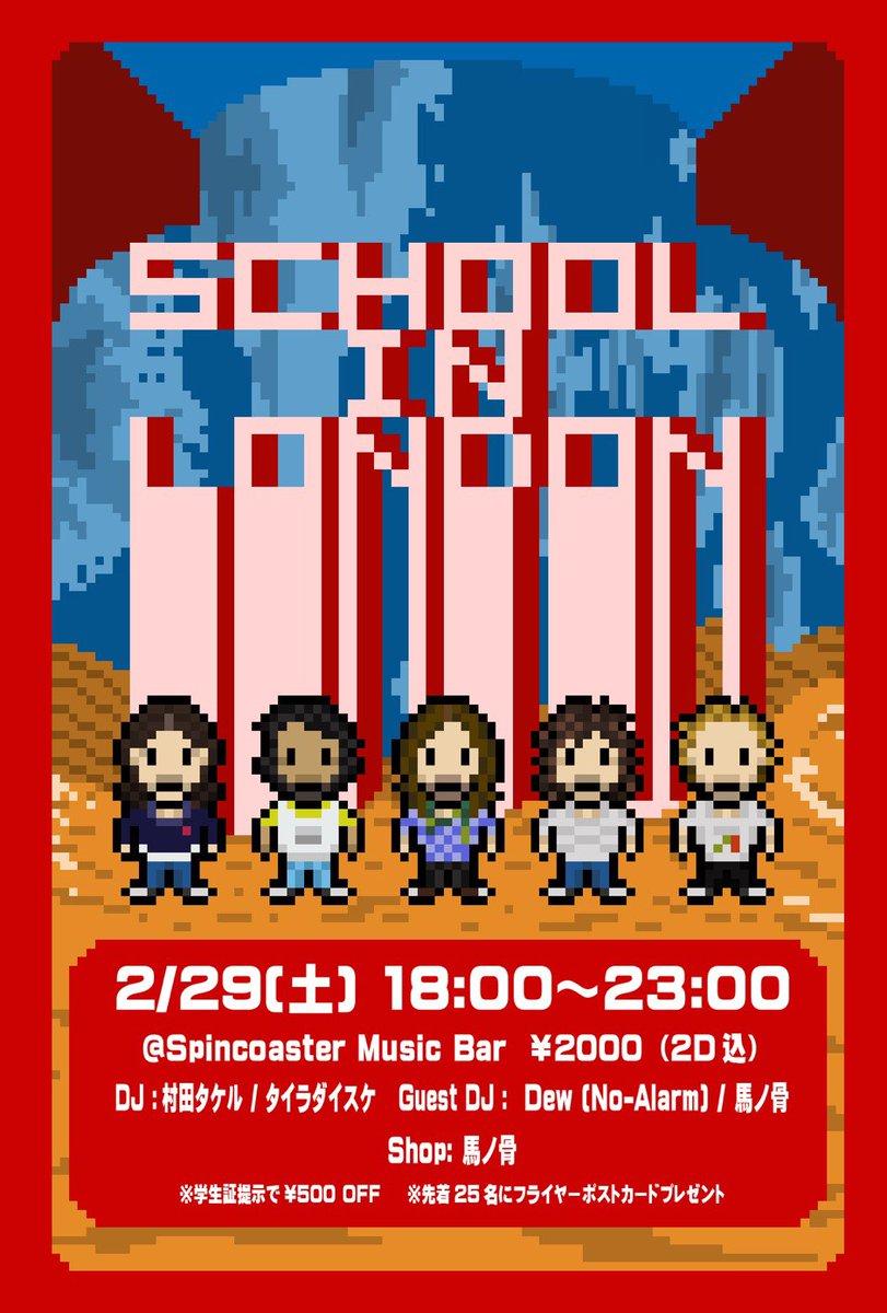🪂T H I S / S A T U R D Y 🪂  School In London 2/29(土)18:00-23:00 @Spincoaster Music Bar(代々木) 2000円(2D込)  ※学生証提示で500円OFF  🎧過去SET LIST http://school-in-london.tumblr.com/tagged/setlist  SIL PLAYLIST 🍎https://music.apple.com/jp/playlist/2020-school-in-london-select/pl.u-r2yBBYxIP8jd91D…  ⛹️♂️https://open.spotify.com/playlist/0CgJWjisw3ImXI817BPSs6?si=stsnW9_mTJKGkDYiVqP0aA…  #TameImpala #TheSlowRush