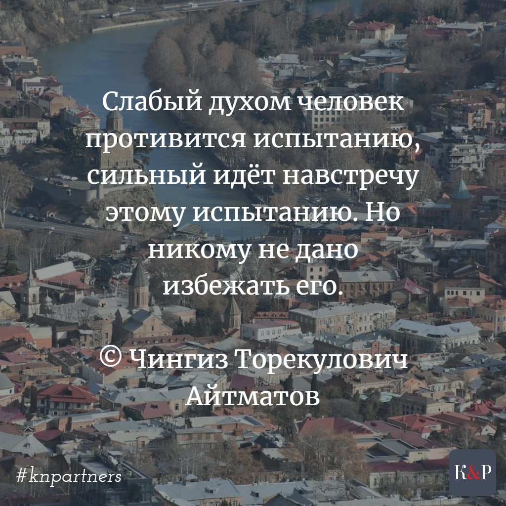 https://t.me/joinchat/AAAAAFIOXCJh_Q3scb07VA… #knpartners #РостиславКравец #antiraid #uifl #адвокатУкраина #КравециПартнеры #madeinukraine #ukraine #quotes #photoquote #lifetime #lifemoments #цитаты #адвокат #юрист #украина #фотоцитаты #моментыжизни https://bit.ly/2G12dHy https://t.me/joinchat/AAAAAFIOXCJh_Q3scb07VA…pic.twitter.com/nHsYLSB13c