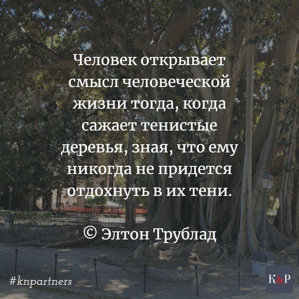 https://t.me/joinchat/AAAAAFIOXCJh_Q3scb07VA… #knpartners #РостиславКравец #antiraid #uifl #адвокатУкраина #КравециПартнеры #madeinukraine #ukraine #quotes #photoquote #lifetime #lifemoments #цитаты #адвокат #юрист #украина #фотоцитаты #моментыжизни https://bit.ly/2G12dHy https://t.me/joinchat/AAAAAFIOXCJh_Q3scb07VA…pic.twitter.com/G8guhobXDB
