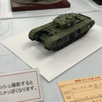 一体なぜ?!フラッシュ撮影するとCGアニメのようになる戦車の模型が話題に!