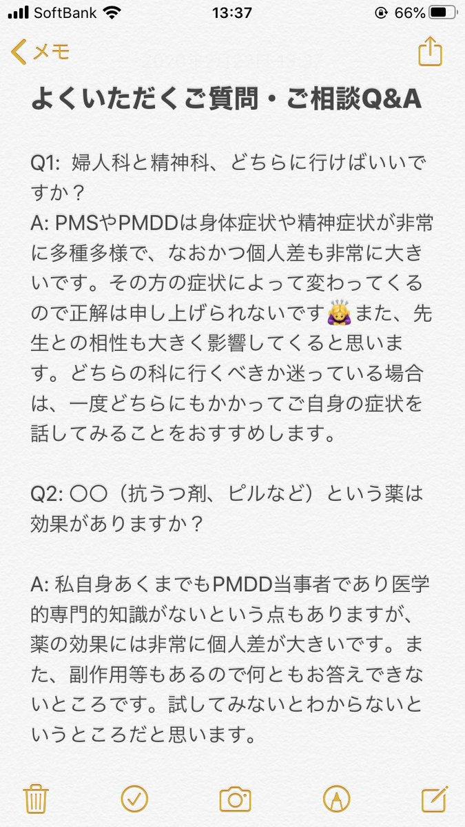 pmdd ピル