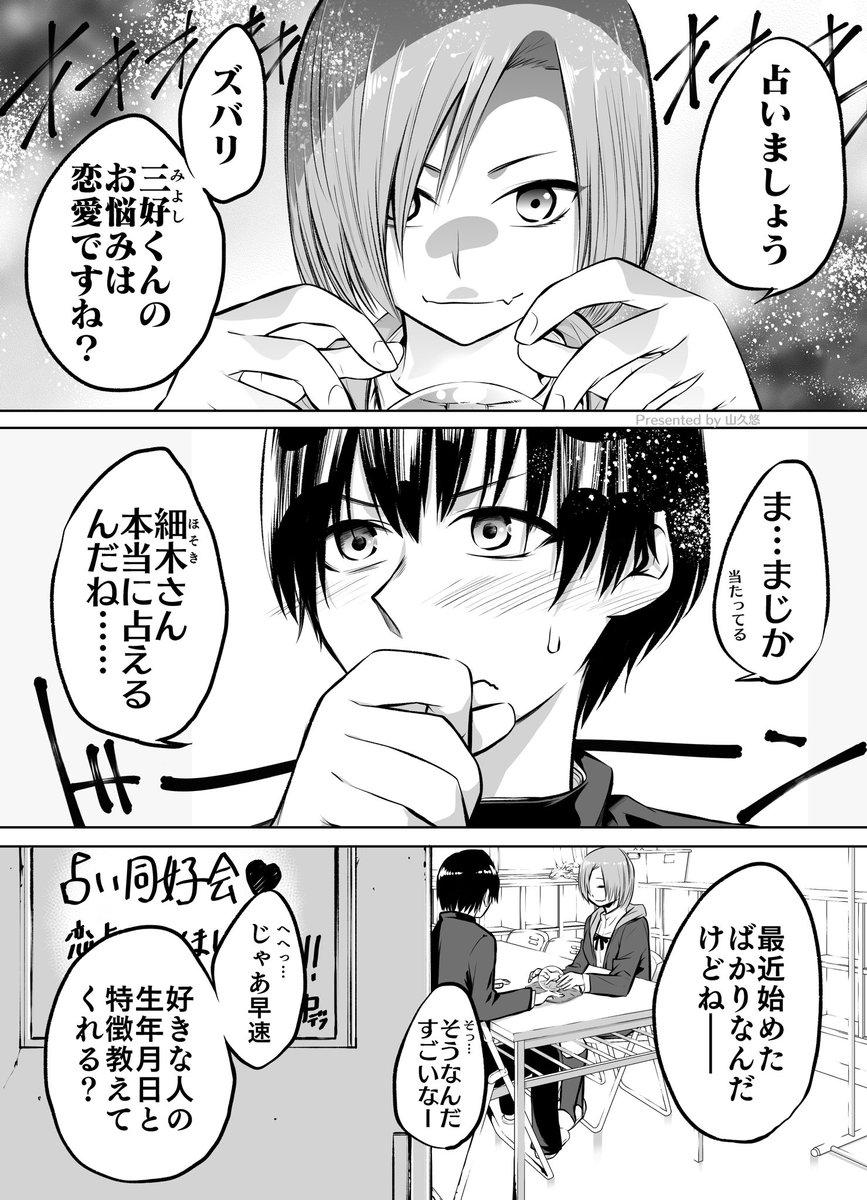 【創作漫画】恋占いから始まる高校生の恋模様