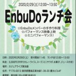Image for the Tweet beginning: 【EnbuDo ランチ会】 メンバー手作り料理と㊙︎パフォーマンス映像上映会&ミニパフォーマンス! 日時 : 2020年2月29日(土)