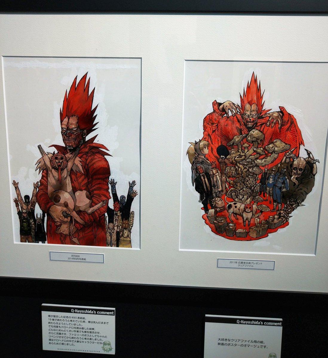 ツイッター ドロヘドロ 漫画【ドロヘドロ】が面白い!魔法使いと人間と悪魔の三つどもえ世界!