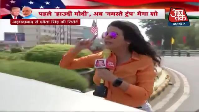 अमेरिकी राष्ट्रपति ट्रंप के स्वागत की तैयारी ज़ोरों पर, देखिए @SwetaSinghAT की अहमदाबाद से ग्राउंड रिपोर्ट#ATVideoअन्य वीडियो: http://m.aajtak.in/videos/