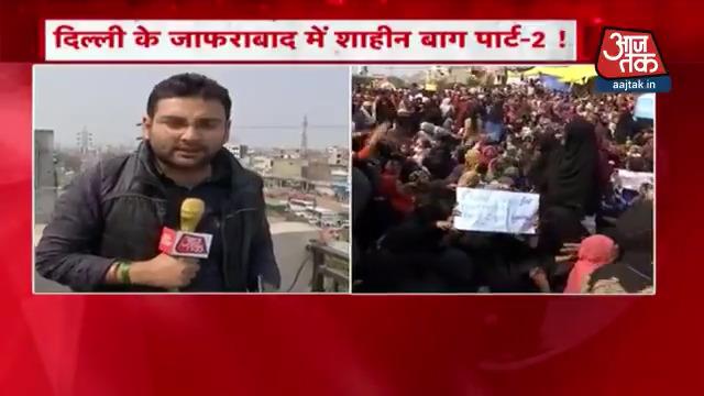 दिल्ली के ज़ाफराबाद में #CAA का विरोध प्रदर्शन, चांदबाग में जारी है प्रदर्शन#ATVideo @sushantm870अन्य वीडियो: http://m.aajtak.in/videos/