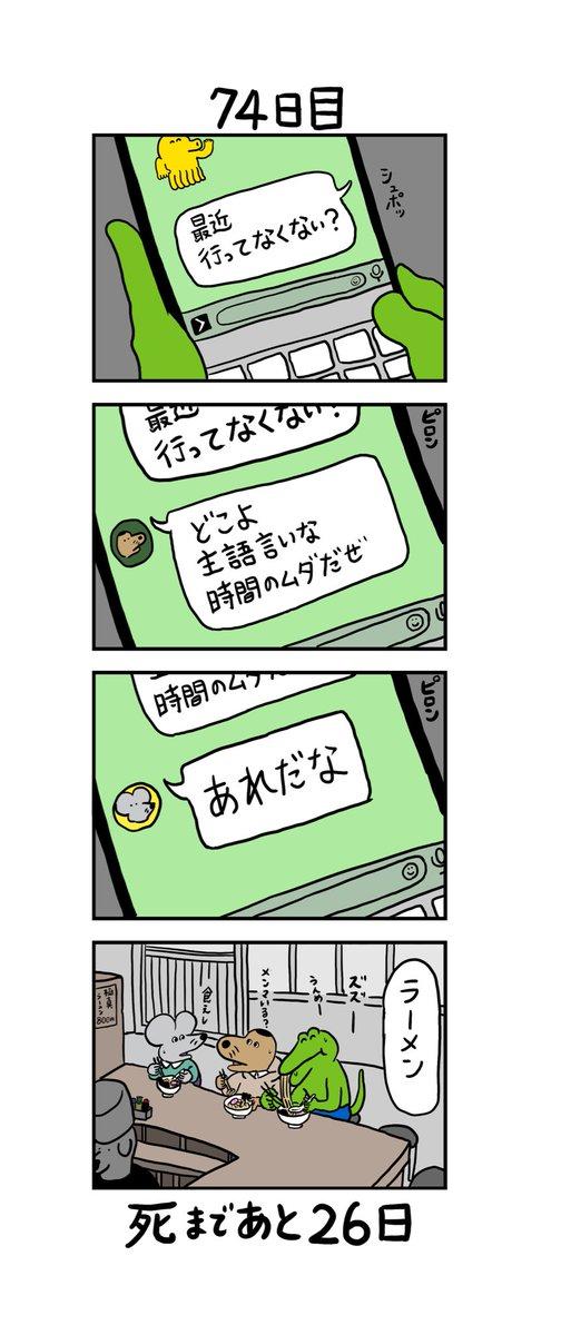 「100日後に死ぬワニ」74日目
