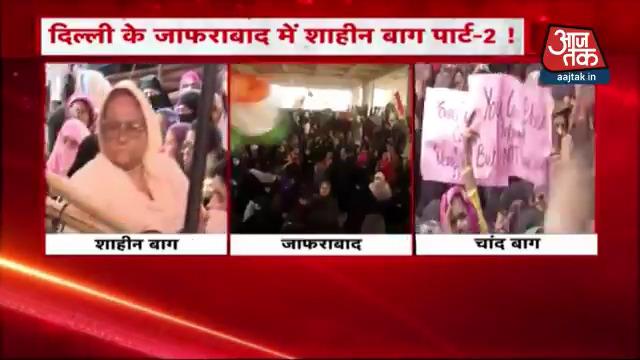 दिल्ली के ज़ाफराबाद में नागरिकता कानून के विरोध में सड़क पर धरना#ATVideo @aviralhimanshuअन्य वीडियो: http://m.aajtak.in/videos/