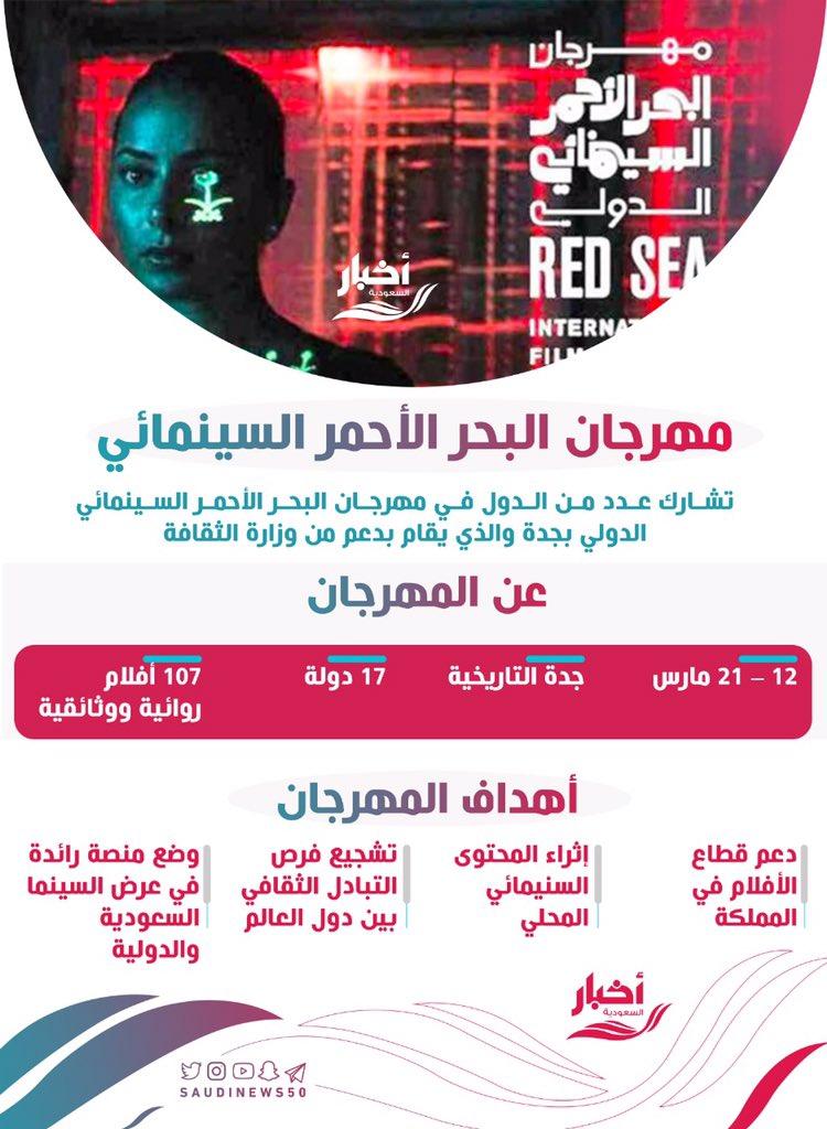 وزارة الثقافة تقيم مهرجان البحر الأحمر السينمائي..#جدة #المملكة.