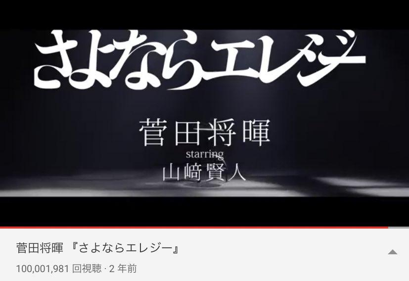 【1億再生突破!】石崎ひゅーいさん作詞作曲の、菅田将暉「さよならエレジー」ミュージックビデオがYouTubeにて1億再生を突破しました!ありがとうございます!#菅田将暉 #石崎ひゅーい #さよならエレジー▼MV▼「さよならエレジー」を聴く