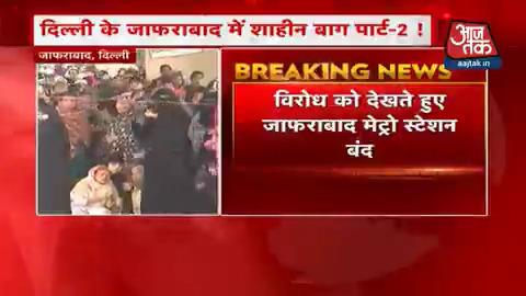 दिल्ली के ज़ाफराबाद में #CAA के खिलाफ विरोध प्रदर्शन#ATVideo @aviralhimanshuअन्य वीडियो: http://m.aajtak.in/videos/