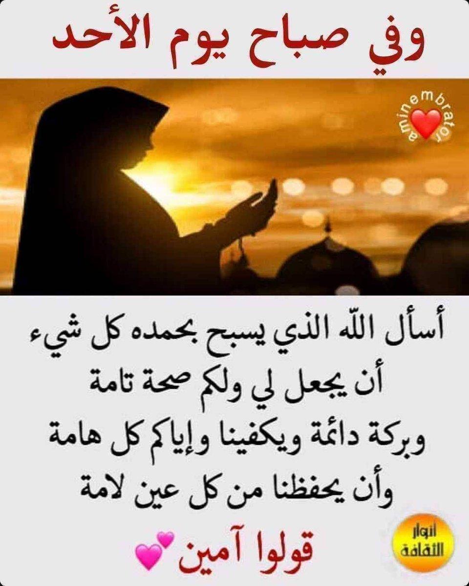 البطاقة الإسلامية على تويتر صباح الخير والسرور مع دعاء رائع