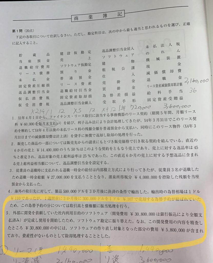 勘定 ソフトウェア 仮