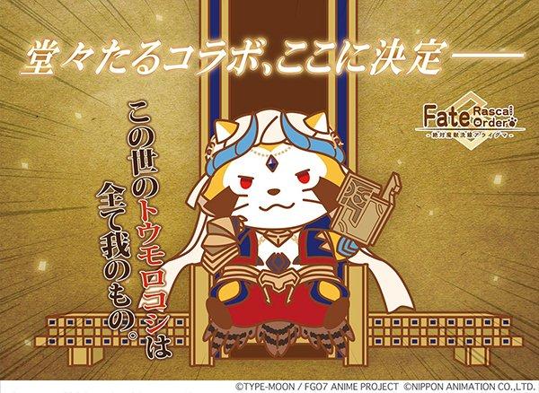 『Fate/Rascal Order -絶対魔獣洗線アライグマ-」だと・・・?よかろう、俺が許す!!』#ラスカル #FGO_ep7 #バビロニア #FGO