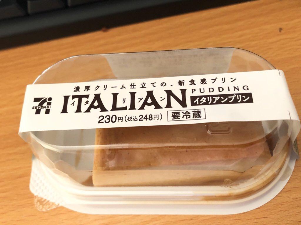 念願のイタリアンプリンゲットしました!pic.twitter.com/A1Q2JhgNaH