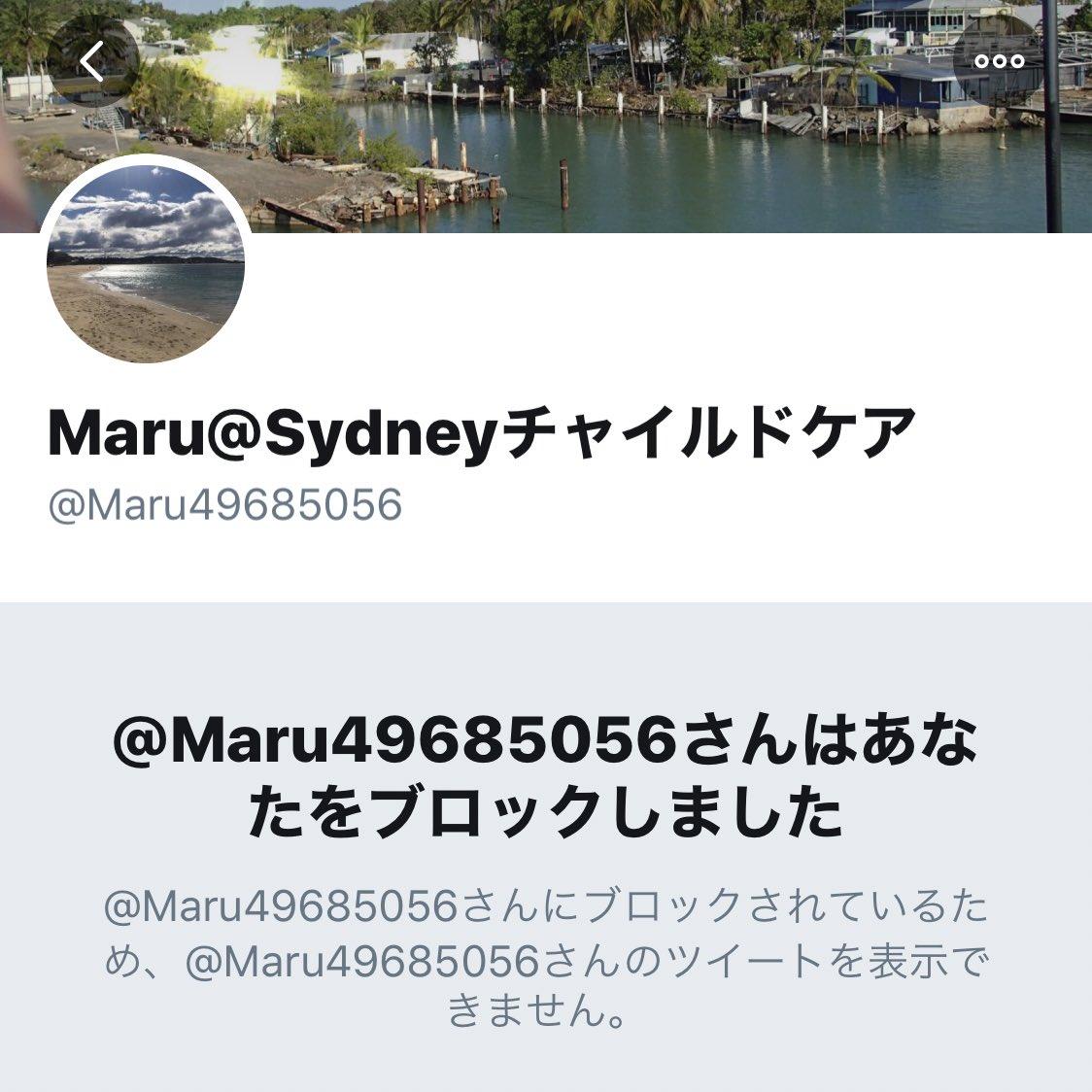 スクショしただけなのでご本人には通知がいってないはずなんだけど、いつのまにかブロックされていた。気分を害した事はごめんなさいね。でもね、それが、Twitter。