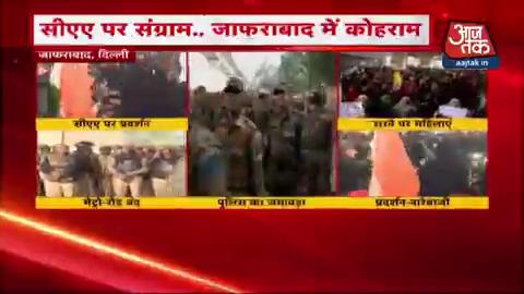 #CAA के खिलाफ दिल्ली के शाहीन बाग की तरह ज़ाफराबाद में विरोध प्रदर्शन#ATVideo @sushantm870 @aviralhimanshuअन्य वीडियो: http://m.aajtak.in/videos/