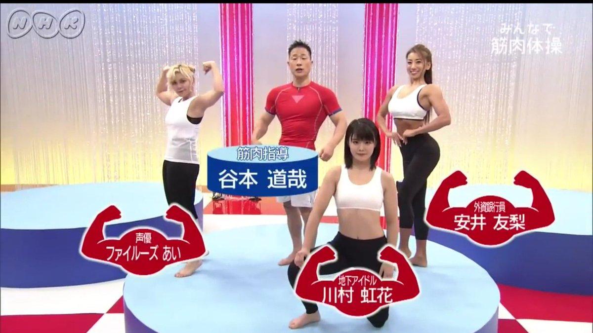 そういえば清少納言の中の人がNHKの筋肉体操に出演していることをどれだけの人が知ってるんやろうか?🤔