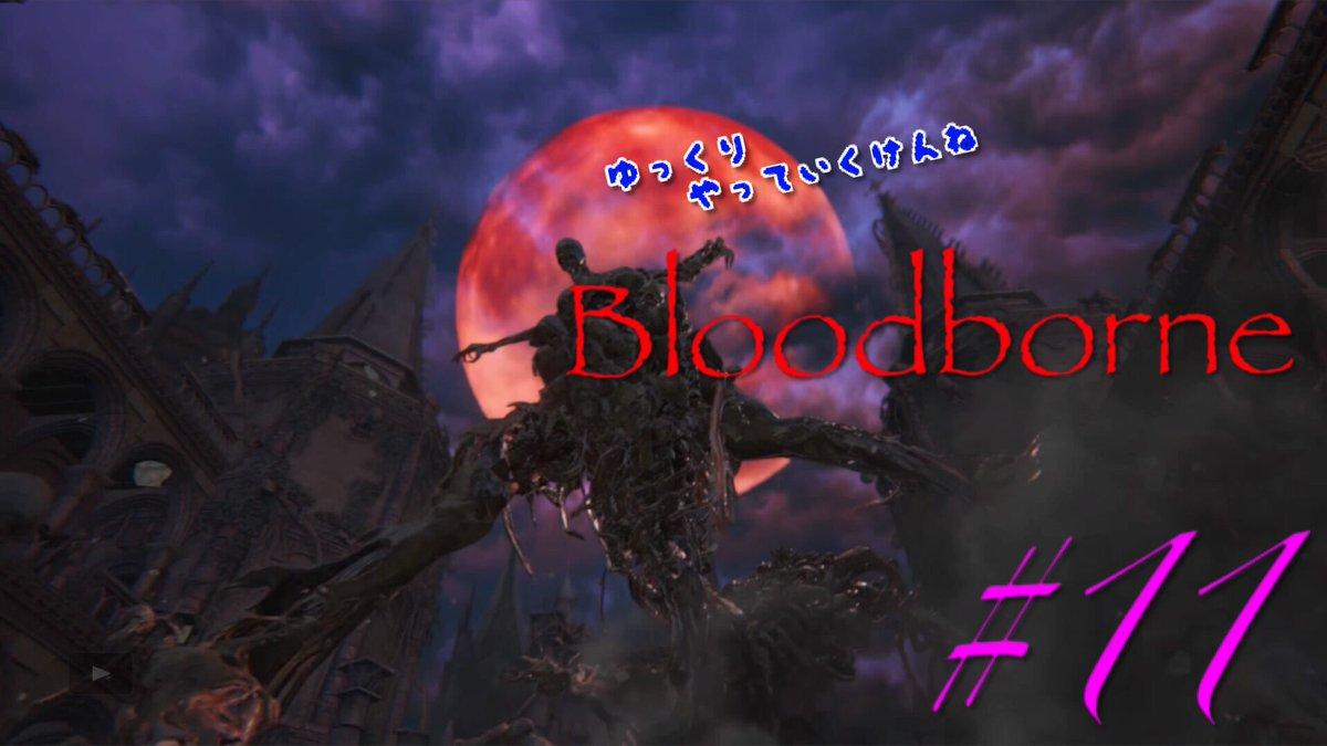 こんばんは〜😄更にもう1本公開します‼️こちらもよかったらご視聴&チャンネル登録等よろしくお願いします🥺  【Bloodborne】-ブラッドボーン- ゆっくり攻略 #11  @YouTubeさんから  #ブラッドボーン #PS4  #Bloodborne  #youtube