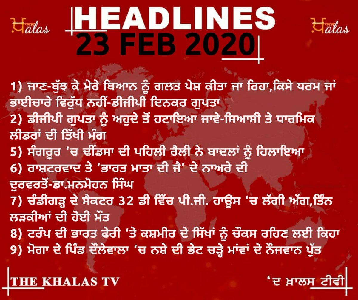 @the_khalastv #indian #breakingnews #viral #trending #media #politics #follow #latestnews #likeforlikes #TheKhalasTV #dailynews #waheguruji #HEADLINES #shriharmandirsahibji#punjabgovernment #punjab #sikhism #sikhpic.twitter.com/2xXUR1nVpA