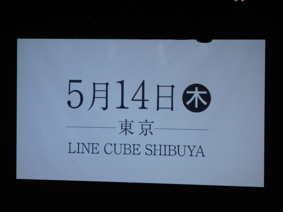 test ツイッターメディア - 23日(日) #誰かのために 本日、劇場公演にて白間美瑠ソロコンサートの開催を発表いたしました!  4月28日(火)大阪 オリックス劇場 5月14日(木)東京 LINE CUBE SHIBUYA https://t.co/mLs2gTCZUi  NMB48 1期生 #白間美瑠 10年目の挑戦をお見逃しなく! https://t.co/nnp7krtfoM