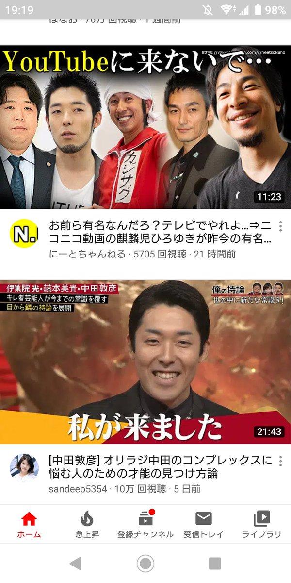 ひろゆき「有名人はYouTubeに来ないで…」中田敦彦「私が来ました」