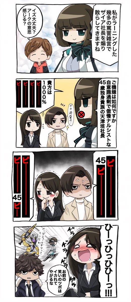 煽りたいイズちゃん #仮面ライダーゼロワン