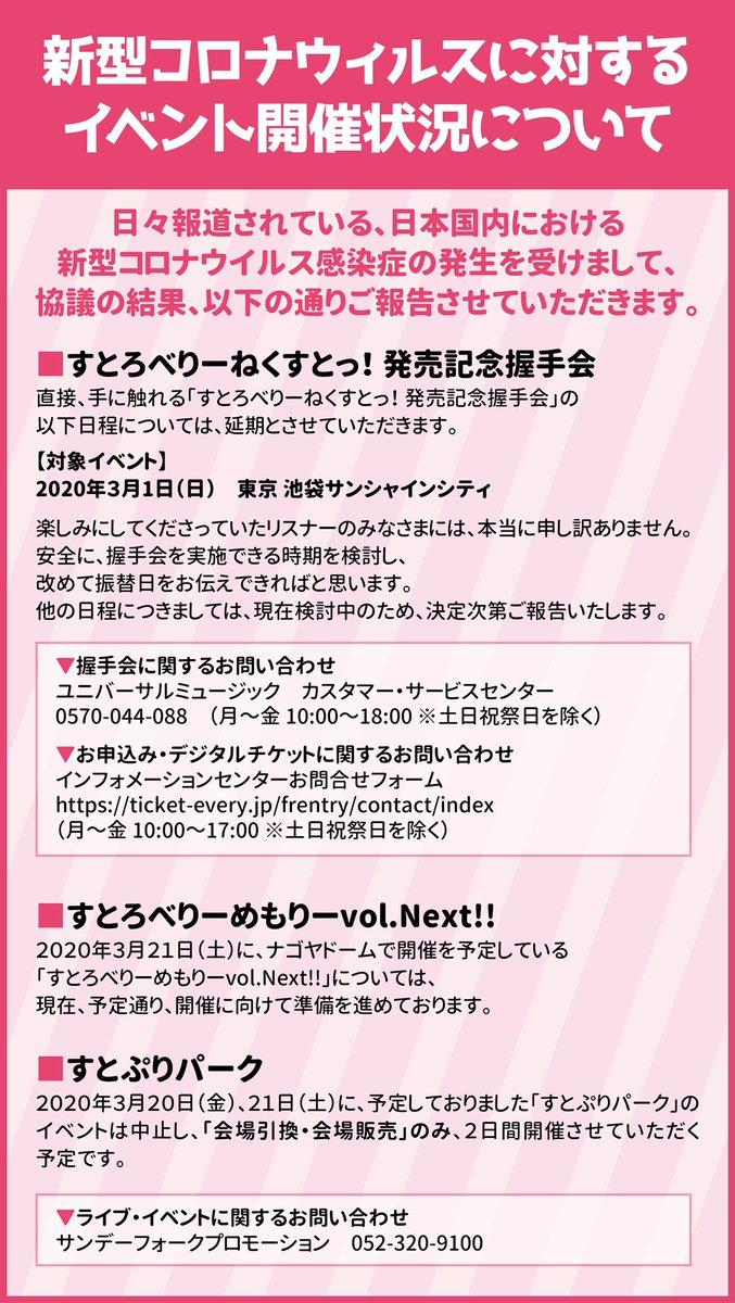 【🍓すとぷりからお知らせ🍓】日々報道されている、日本国内における新型コロナウイルスの発生を受けまして、運営チームによる協議の結果をご報告させていただきます。感染拡大予防にご協力をよろしくお願い申し上げます。詳細は画像、下記サイトをご覧ください。