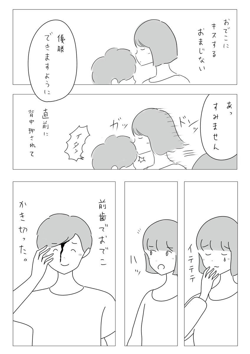 おでこにキスするおまじない