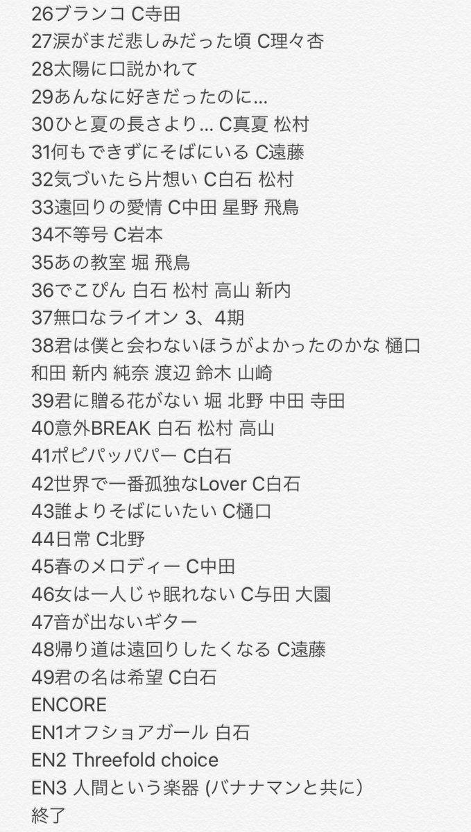 乃木坂 46 バスラ セトリ