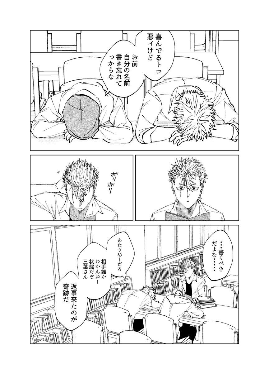 【創作漫画】このヤンキーはウブすぎる②