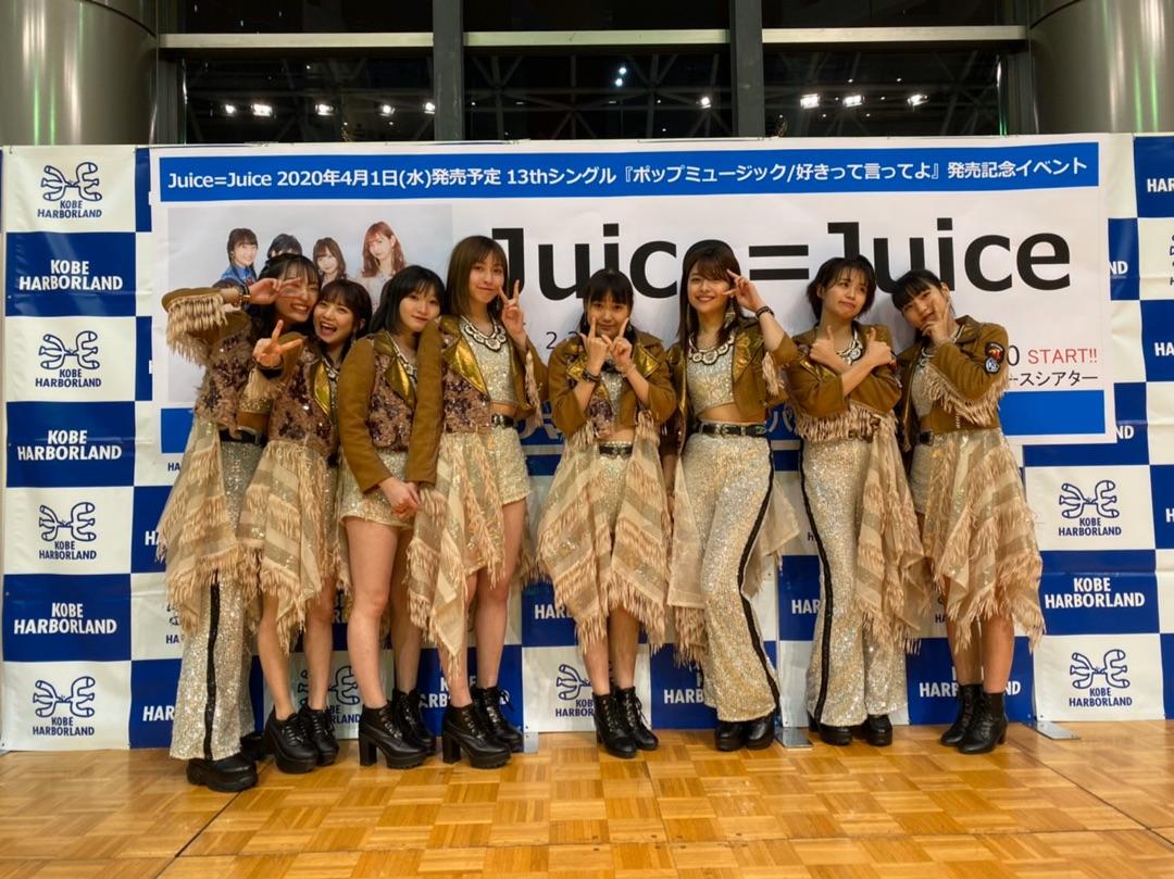 【Blog更新】 神戸… 植村あかり:…  #juicejuice