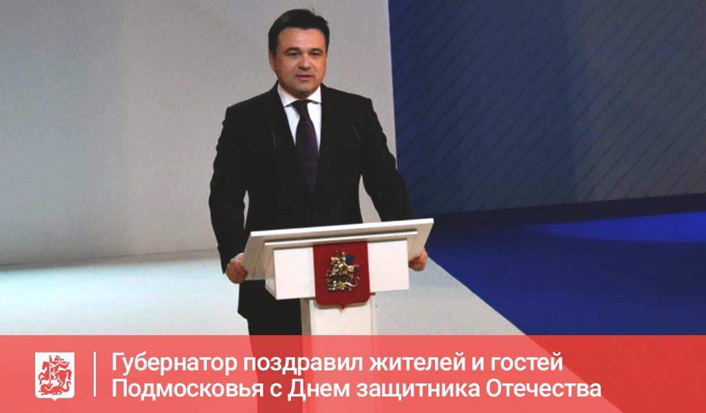 Губернатор московской области поздравления