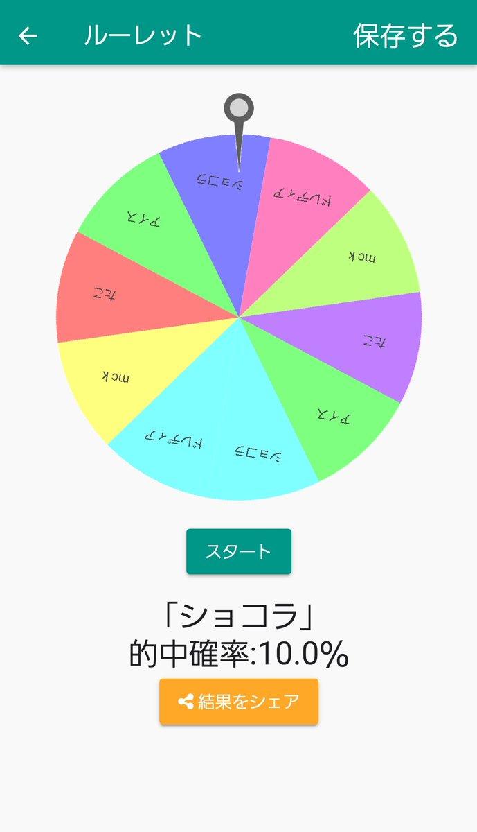 ルーレットの結果「ショコラ」になりました!(的中確率:10.0%)#ふつうのルーレット【Android】【iOS】