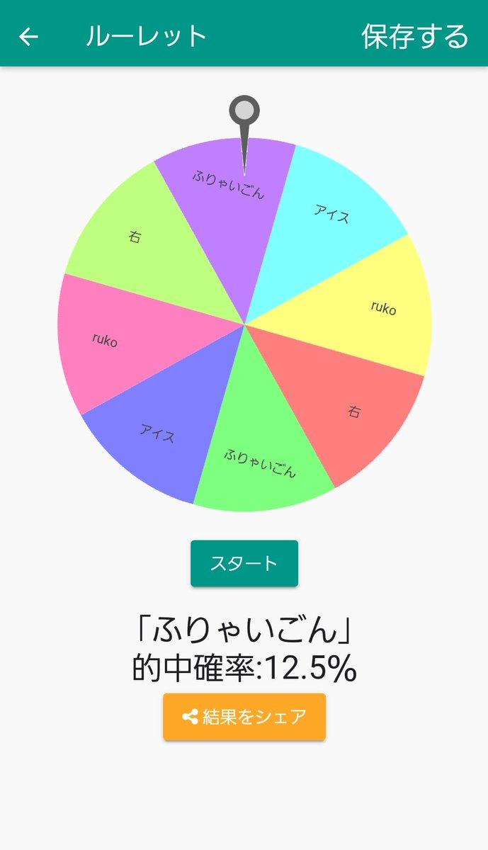 ルーレットの結果「ふりゃいごん」になりました!(的中確率:12.5%)#ふつうのルーレット【Android】【iOS】
